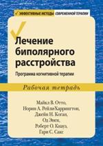 Лечение биполярного расстройства: программа когнитивной терапии. Рабочая тетрадь Майкл В. Отто, Норин А. Рейли-Харрингтон, Джейн Н. Коган, и  др.