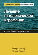 Лечение патологической игромании: руководство терапевта Роберт Ладусер, Стелла Лашанс