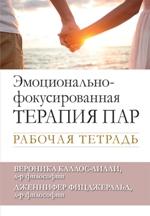 Эмоционально-фокусированная терапия пар. Рабочая тетрадь Вероника Каллос-Лилли, Дженнифер Фицджеральд
