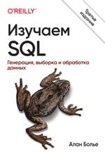 Изучаем SQL. Генерация, выборка и обработка данных. 3-е издание Алан Болье
