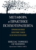 Метафора в практике психотерапевта: применения лингвистики в психотерапии Никлас Торнеке