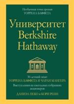 Университет Berkshire Hathaway: 30-летний опыт Уоррена Баффета и Чарли Мангера. Выступления на ежегодных собраниях акционеров Даниэль Пеко, Кори Ренн