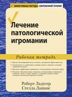 Лечение патологической игромании: рабочая тетрадь Роберт Ладусер, Стелла Лашанс