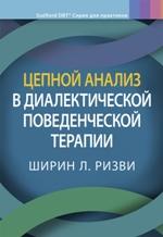 Цепной анализ в диалектической поведенческой терапии Ширин Л. Ризви