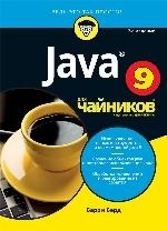 Java для чайников, 7-е издание Барри Берд