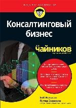 """книга """"Консалтинговый бизнес для чайников, Боб Нельсон, Питер Экономи"""""""