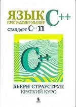 """книга """"Язык программирования С++ (стандарт С++11). Краткий курс, Бьерне Страуструп"""""""