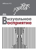 """книга """"Визуальное восприятие, Аббасов И.Б."""""""