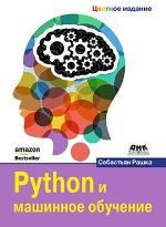"""книга """"Python и машинное обучение. Цветное издание, Себастьян Рашка"""""""