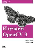 "книга ""Изучаем OpenCV 3, Адриан Келер, Гэри Брэдски"""