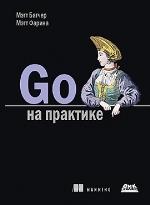 "книга ""Go на практике, Мэтт Батчер, Мэтт Фарина"""