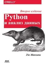 """книга """"Python и анализ данных. Второе издание, Уэс Маккинни"""""""