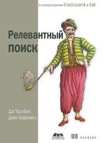 """книга """"Релевантный поиск с использованием Elasticsearch и Solr, Даг Тарнбулл, Джон Берримен"""""""