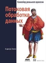 """книга """"Потоковая обработка данных, Эндрю Дж. Пселтис"""""""