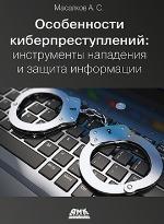 """книга """"Особенности киберпреступлений. Инструменты нападения и защита информации, Андрей Масалков"""""""