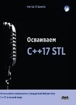 "книга ""Осваиваем C++ 17 STL, Артур ОДвайр"""