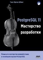 "книга ""PostgreSQL 11. Мастерство разработки, Ганс-Юрген Шёниг"""