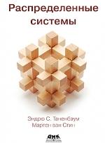 """книга """"Распределенные системы, Эндрю Таненбаум, Мартен ван Стин"""""""