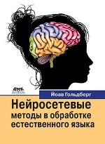 """книга """"Нейросетевые методы в обработке естественного языка, Йоав Гольдберг"""""""