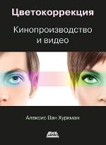 "книга ""Цветокоррекция. Кинопроизводство и видео, Алексис Ван Хуркман"""