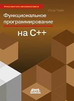 """книга """"Функциональное программирование на С++, Иван Чукич"""""""