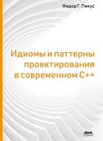 """книга """"Идиомы и паттерны проектирования в современном С++, Федор Г. Пикус"""""""