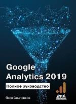 Google Analytics 2019: Полное руководство Яков Осипенков