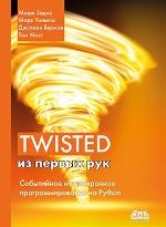 """книга """"Twisted из первых рук. Событийное и асинхронное программирование на Python, Моше Задка, Марк Уильямс, Джулиан Берман, Том Мост"""""""