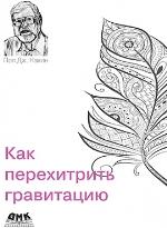 "книга ""Как перехитрить гравитацию, Пол Дж. Нахин"""
