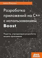 Разработка приложений на С++ с использованием Boost Антон Полухин