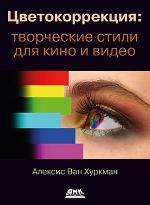 "книга ""Цветокоррекция. Творческие стили для кино и видео, Алексис Ван Хуркман"""