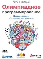 """книга """"Олимпиадное программирование. 2-е издание обновленное и дополненное, Антти Лааксонен"""""""