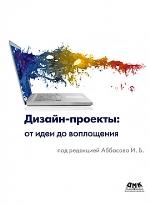 Дизайн-проекты: от идеи до воплощения Аббасов И.Б.