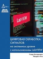 """книга """"Цифровая обработка сигналов на системном уровне с использованием LabVIEW, Насер Кехтарнаваз, Намджин Ким"""""""