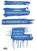 Основы графического дизайна в Photoshop 2021. Учебное пособие Ифтихар Аббасов