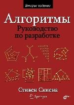 "книга ""Алгоритмы. Руководство по разработке. 2-е издание, Стивен Скиена"""