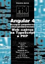 """книга """"Angular 4. Быстрая разработка сверхдинамических Web-сайтов на TypeScript и PHP, Владимир Дронов"""""""
