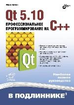 """книга """"Qt 5.10. Профессиональное программирование на C++, Макс Шлее"""""""