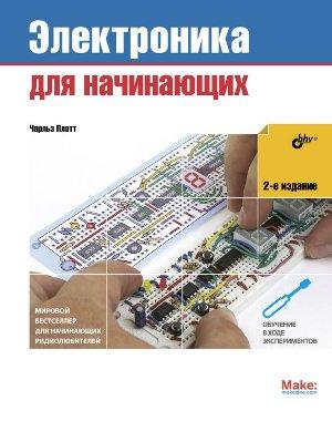 """книга """"Электроника для начинающих. 2-е издание, Чарльз Платт"""""""