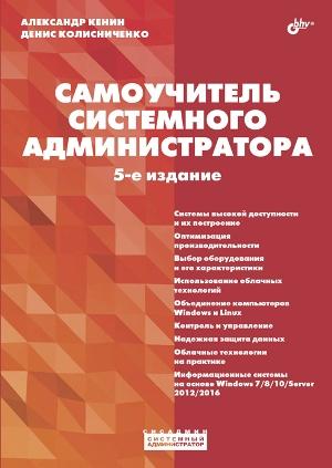 """книга """"Самоучитель системного администратора. 5-е издание, Александр Кенин, Денис Колисниченко"""""""