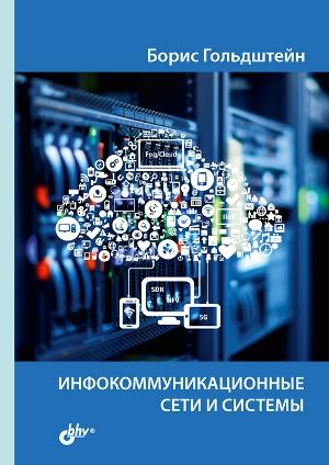 """книга """"Инфокоммуникационные сети и системы, Борис Гольдштейн"""""""
