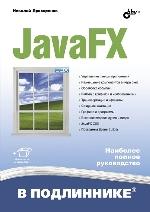 """книга """"JavaFX. В подлиннике, Николай Прохоренок"""""""