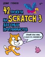 """книга """"42 проекта на Scratch 3 для юных программистов, Денис Голиков"""""""