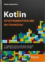 """книга """"Kotlin: программирование на примерах, Ияну Аделекан"""""""