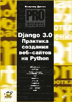"""книга """"Django 3.0. Практика создания веб-сайтов на Python, Дронов Владимир Александрович"""""""