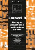 """книга """"Laravel 8. Быстрая разработка веб-сайтов на PHP, Владимир Дронов"""""""