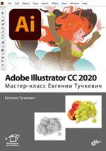 """книга """"Adobe Illustrator CC 2020. Мастер-класс Евгении Тучкевич, Евгения Тучкевич"""""""