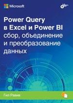 """книга """"Power Query в Excel и Power BI. Сбор, объединение и преобразование данных, Гил Равив"""""""
