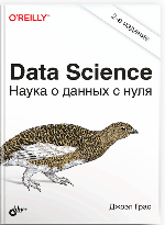 "книга ""Data Science. Наука о данных с нуля. 2-е издание, Джоэл Грас - увеличить изображение"""