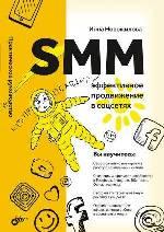 """книга """"SMM: эффективное продвижение в соцсетях. Практическое руководство, Инна Новожилова"""""""